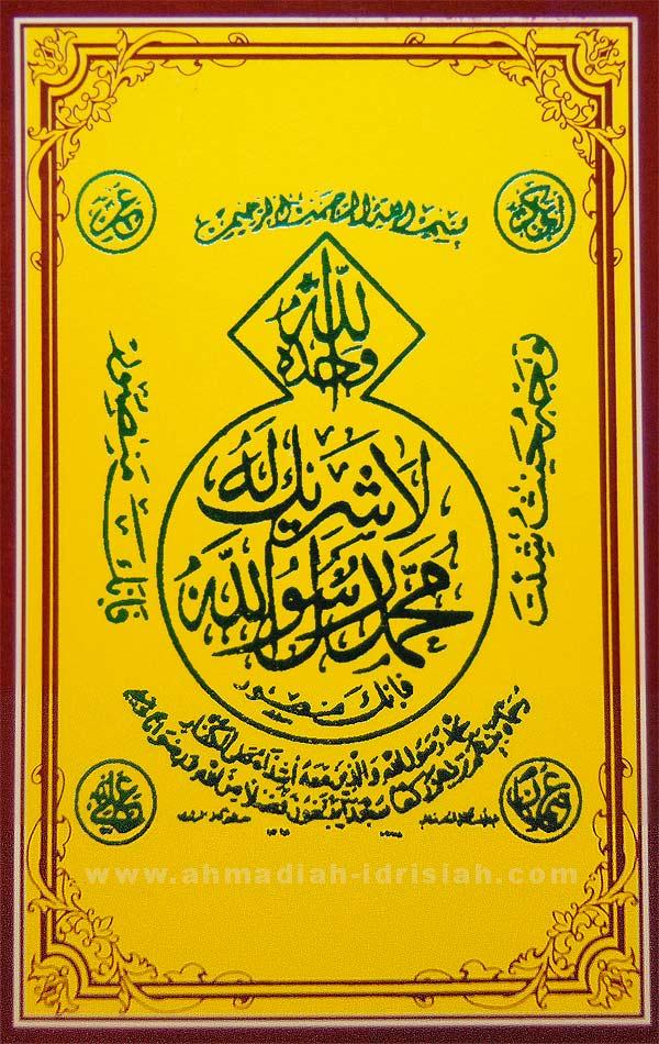 Khatam An-Nabuwah